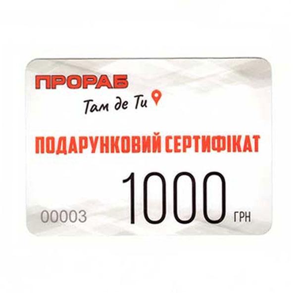 Подарочный сертификат 1000 грн - PRORAB image-2