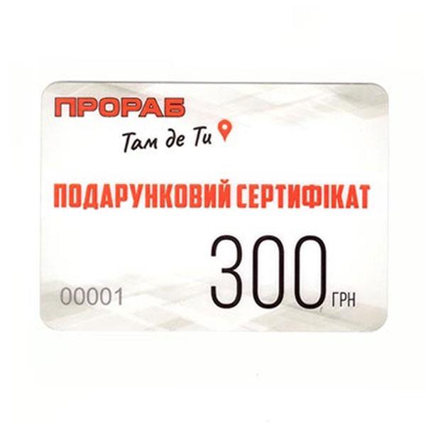Подарочный сертификат 300 грн - PRORAB