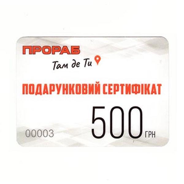Подарочный сертификат 500 грн - PRORAB image-1