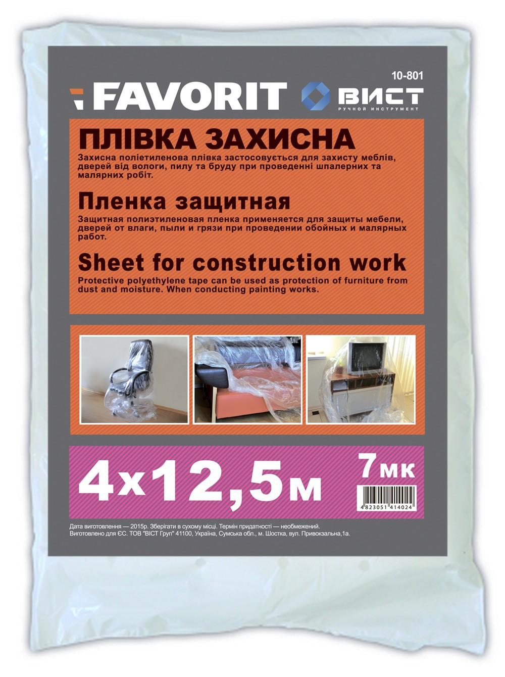 Защитная пленка FAVORIT 4 * 12,5м 7мк 10-801 - PRORAB