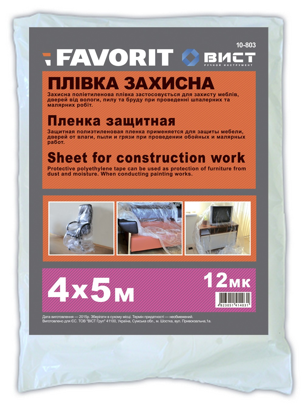Защитная пленка FAVORIT 4 * 5м 12мк 10-803 - PRORAB image-1