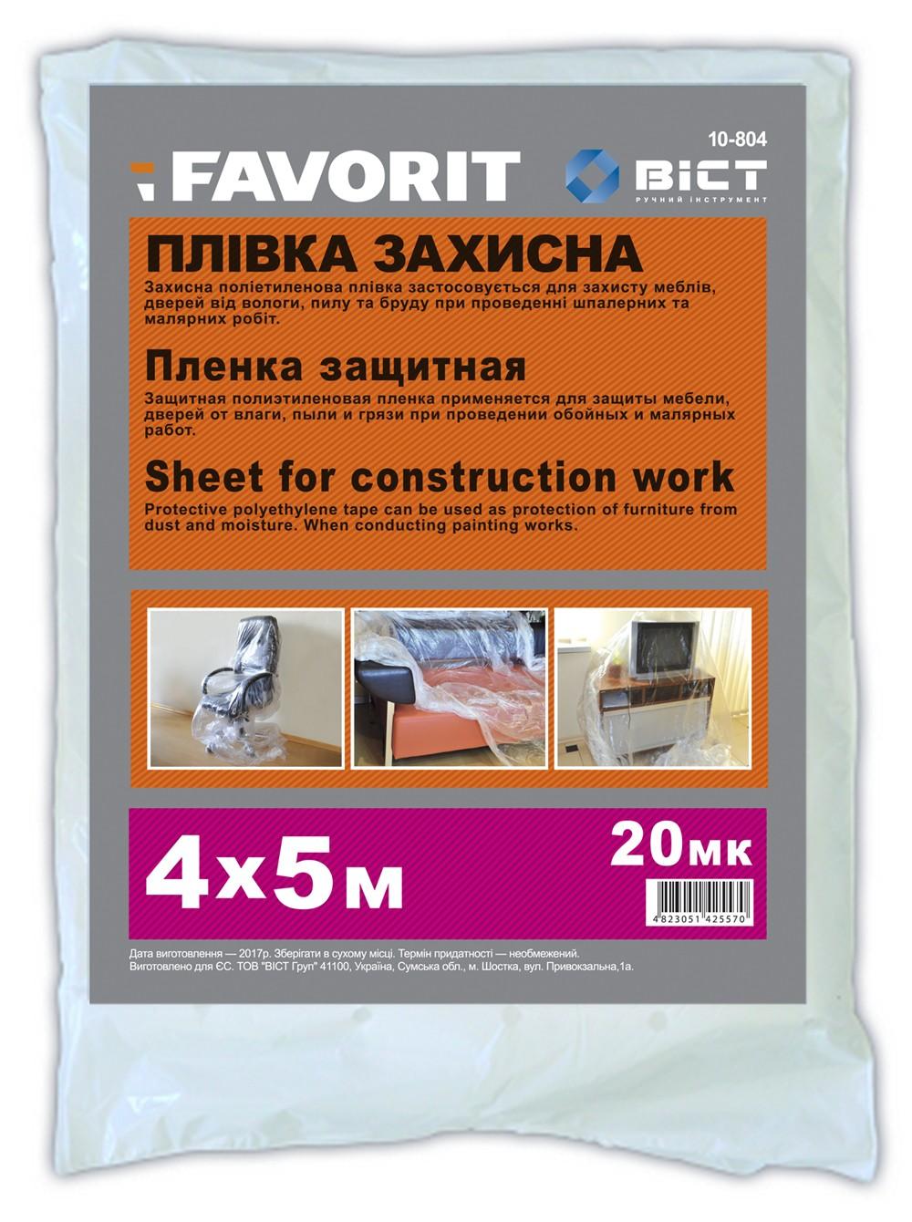 Защитная пленка FAVORIT 4 * 5м 19мк / 20мк 10-804 - PRORAB image-2